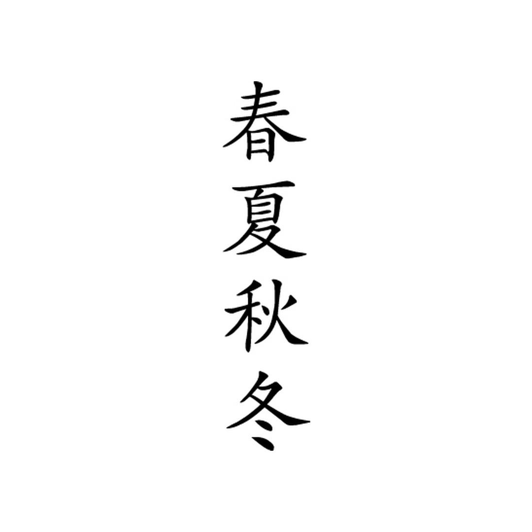 Glasdekor Chinesisch für Die vier Jahreszeiten - CG10259