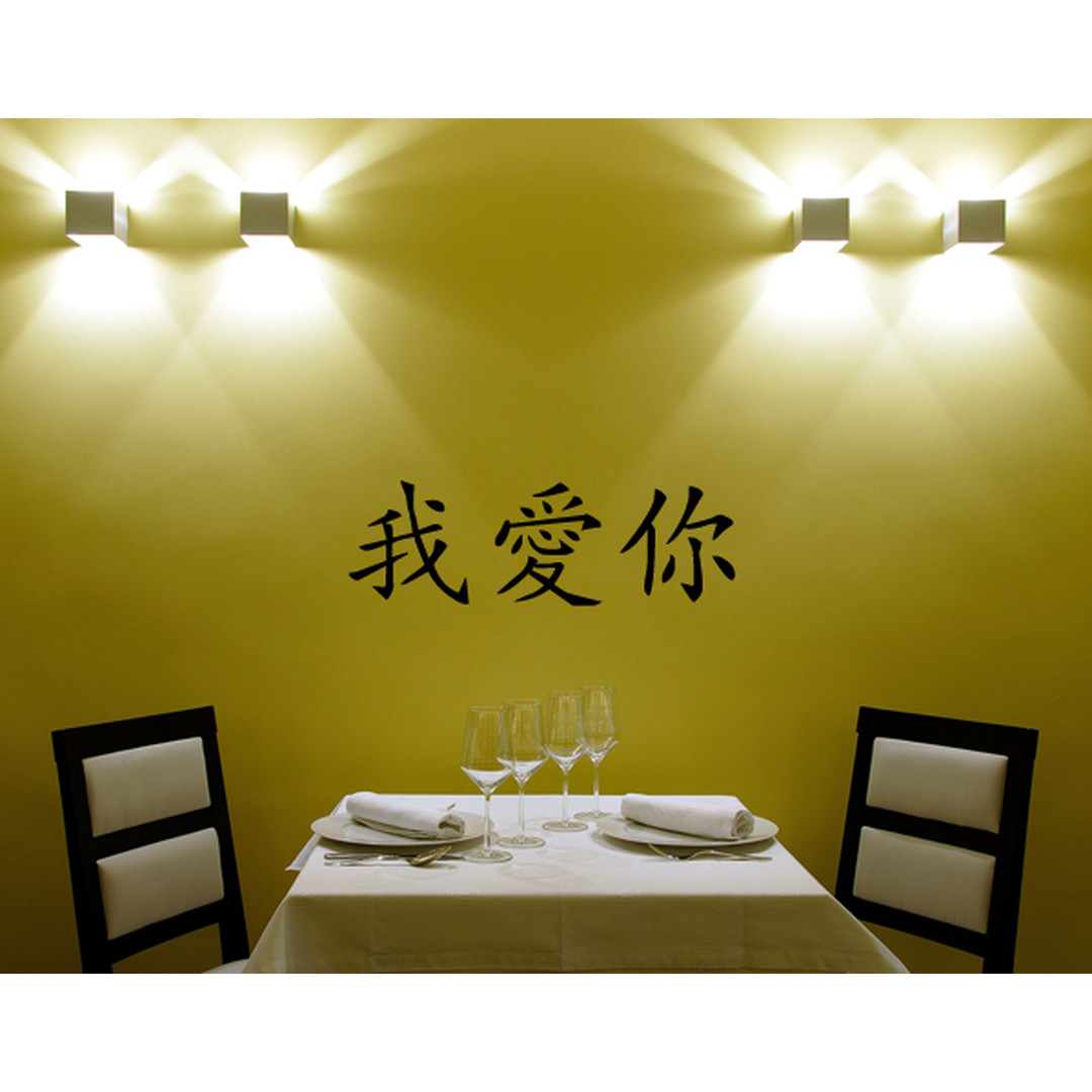 Wandtattoo Chinesische Zeichen Ich Liebe Dich - TD16404