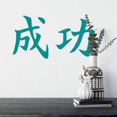 Wandtattoo Japanisch Erfolg