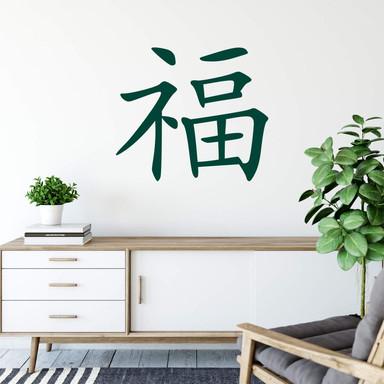 Wandtattoo Chinesisches Zeichen - Glück