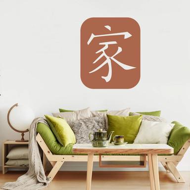 Wandtattoo Japanisch Familie - Heim im Rahmen