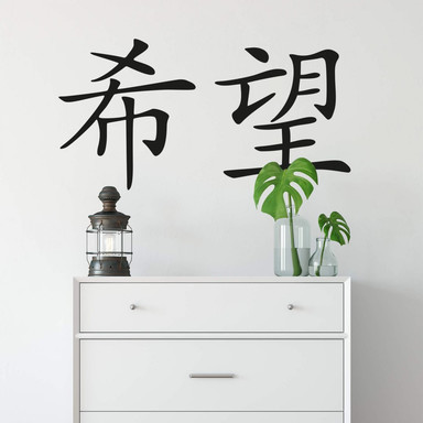 Wandtattoo Chinesisches Zeichen - Hoffnung