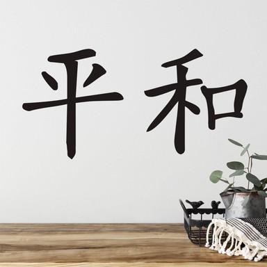 Wandtattoo Japanisch Frieden
