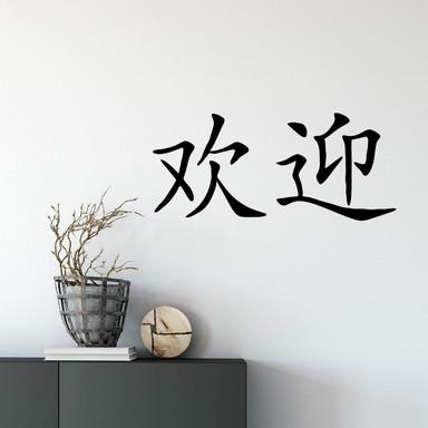 Wandtattoo Chinesisch Willkommen