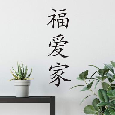 Wandtattoo Chinesisch Heim Glück