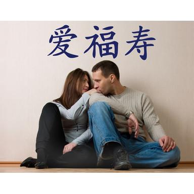 Wandtattoo Chinesisch Liebe, Glück & Leben - Bild 1
