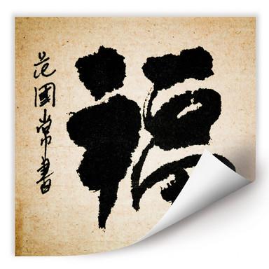 Wallprint Asian Feeling - quadratisch