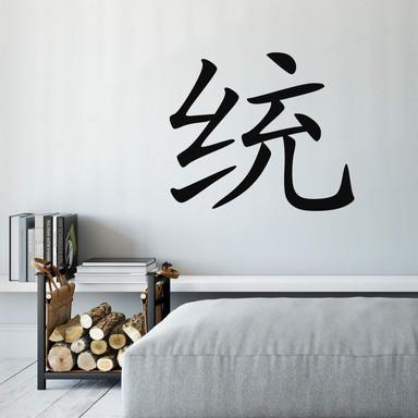 Wandtattoo Chinesisch Einigkeit
