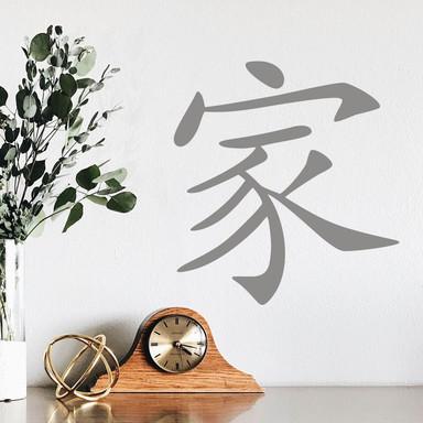 Wandtattoo Chinesisches Zeichen - Familie 02