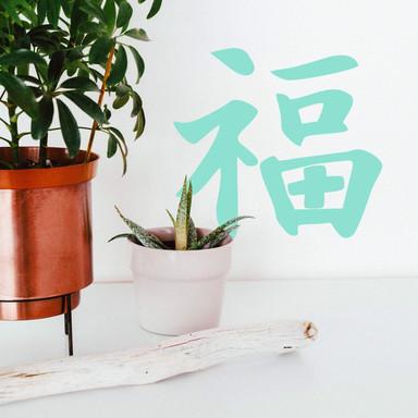 Wandtattoo Japanisch Glück
