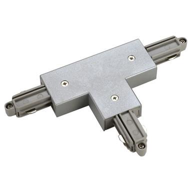 famlights | 1-Phasen Schienensystem T-Verbinder in Silber, Schutzleiter rechts