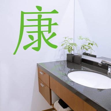 Wandtattoo Chinesisches Zeichen - Gesundheit