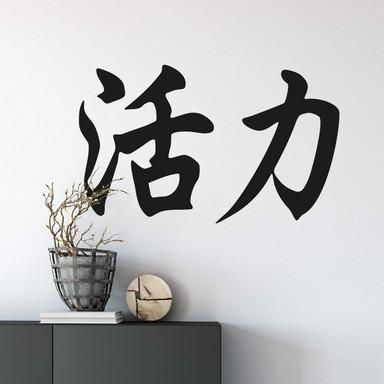 Wandtattoo Chinesisches Zeichen - Lebensenergie