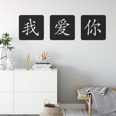 Wandtattoo Chinesisch Ich Liebe Dich (Kasten)