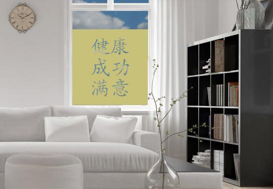 Sichtschutz Chinesische Zeichen - Bild 3