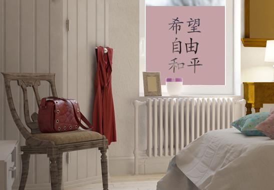 Sichtschutz Chinesisch - Bild 4