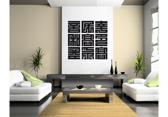 Wandtattoo Japanische Schrift