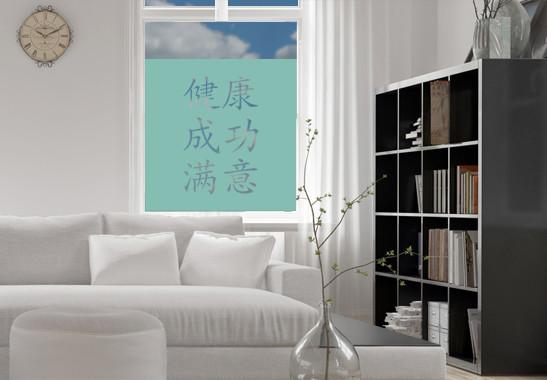 Sichtschutz Chinesische Zeichen - Bild 5