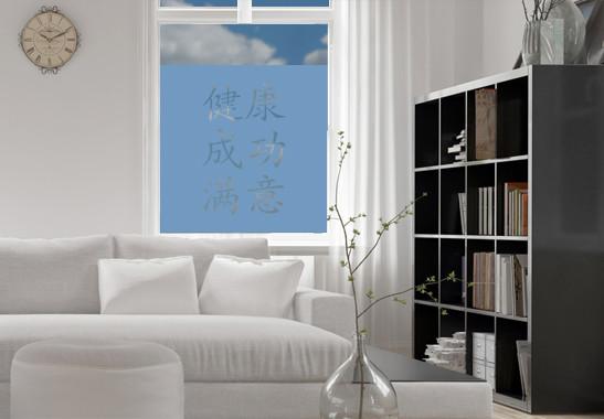 Sichtschutz Chinesische Zeichen