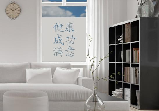 Sichtschutz Chinesische Zeichen - Bild 2