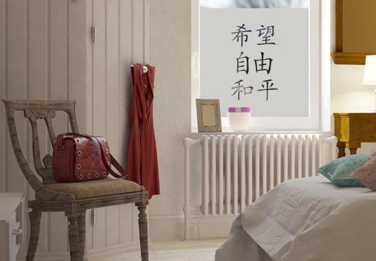 Sichtschutz Chinesisch - Bild 2