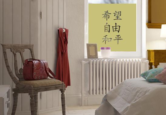 Sichtschutz Chinesisch - Bild 3