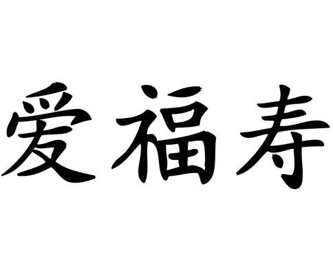 Wandtattoo Chinesisch Liebe, Glück & Leben - Bild 2