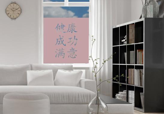 Sichtschutz Chinesische Zeichen - Bild 4
