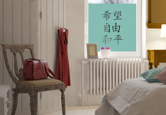 Sichtschutz Chinesisch - Bild 5