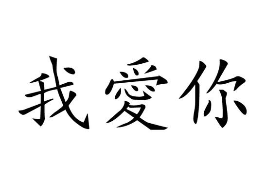 schwarz/weiss Ansicht - Wandtattoo Chinesische Zeichen Ich Liebe Dich