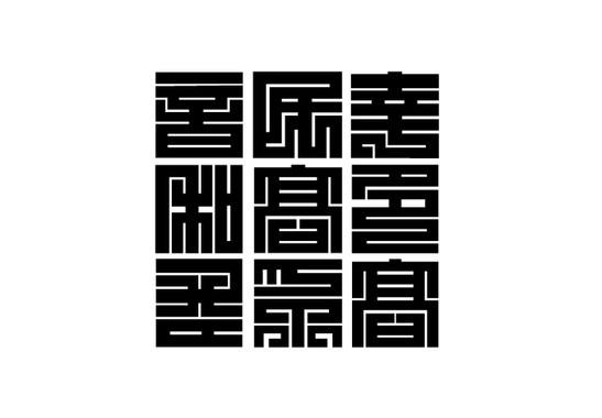 schwarz/weiss Ansicht - Wandtattoo Japanische Schrift
